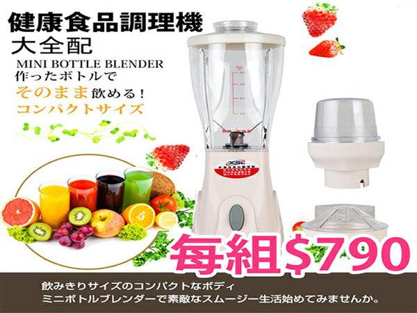 BO雜貨【SV7012】TSL新潮流健康食品調理機(TSL-122)全新改版大全配~果汁機~打泥~研磨~2萬轉