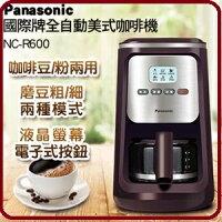 小熊維尼周邊商品推薦【尾牙精選】Panasonic 國際牌 NC-R600 全自動研磨咖啡機