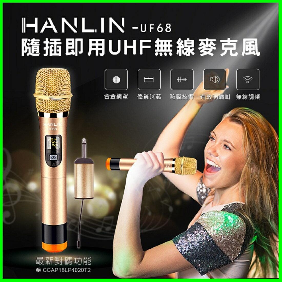 HANLIN-UF68 隨插即用UHF無線麥克風 K歌麥克風 唱歌神器 液晶顯示 6.3mm接收器轉3.5mm【凱益】