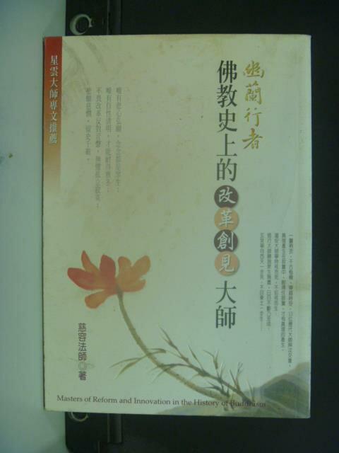 【書寶二手書T6/宗教_GQG】佛教史上的改革創見大師_慈容法師