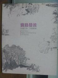 【書寶二手書T3/收藏_XAQ】寶島曼波_台灣文物字畫專場