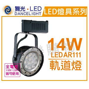 舞光 LED 14W 2700K 黃光 黑色鐵 AR111 軌道燈  WF430531