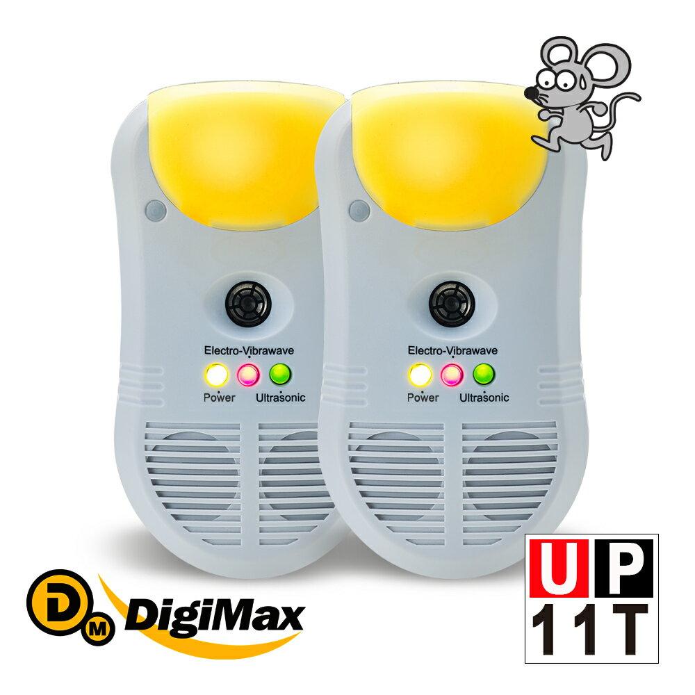 DigiMax【UP-11T】強效型三合一超音波驅鼠器 二入組