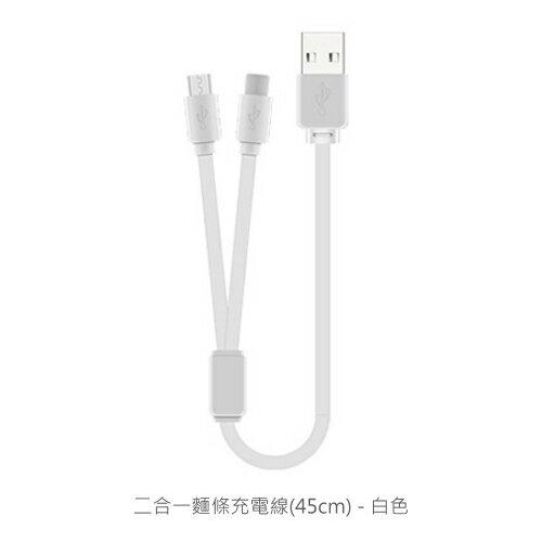 二合一麵條 45cm 快速充電線 Micro USB iPhone 6S 7 Plus 手機平板 行動電源 快充線