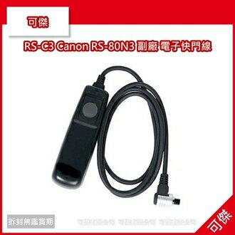 可傑 全新 RS-C3 Canon RS-80N3 副廠 電子快門線 7D 5DII 5D2 5DIII 5D3單眼專用