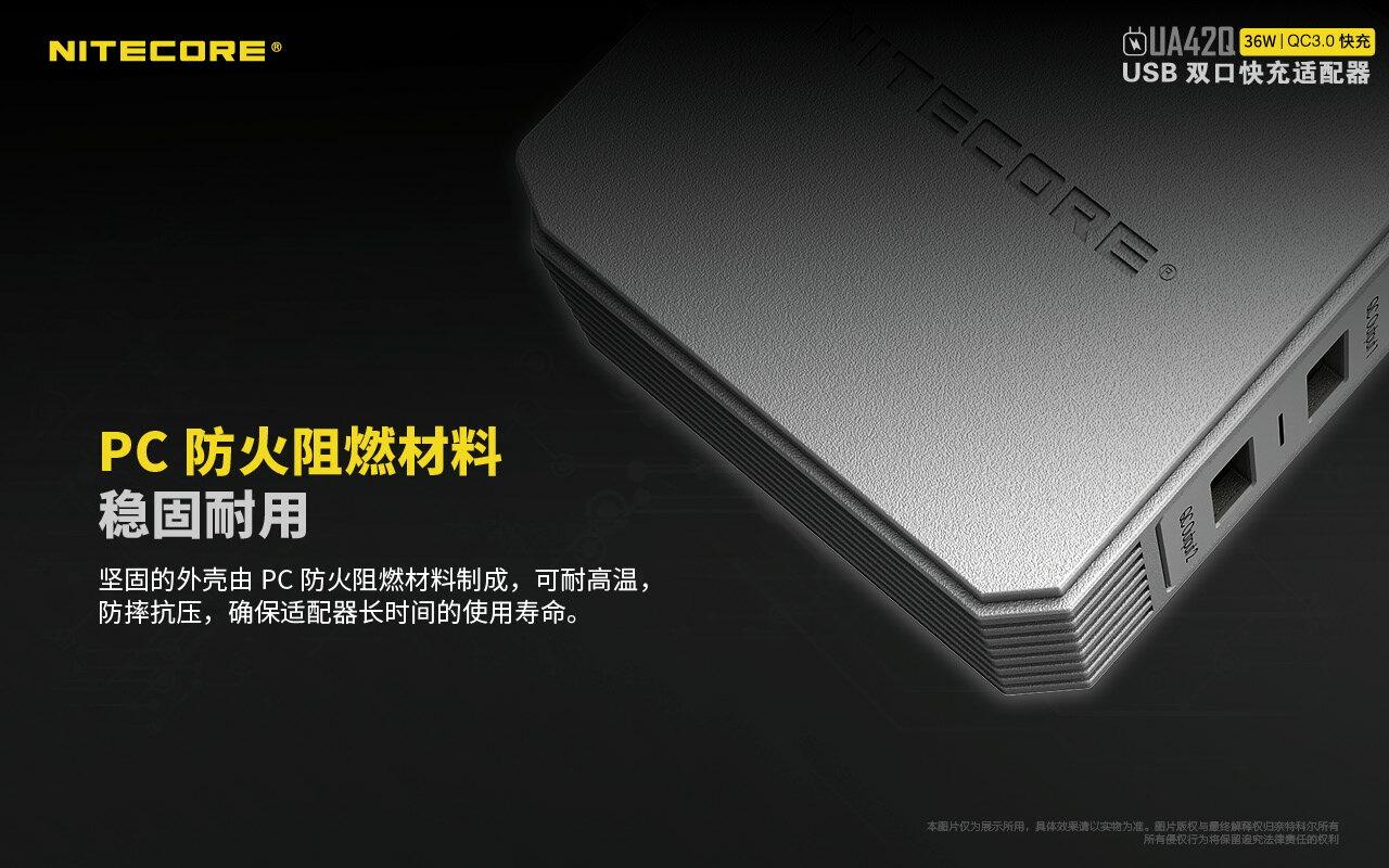 Nitecore UA42Q QC3.0快充 2 port USB 快速充電器 公司貨 最大36W USB電源供應器 8