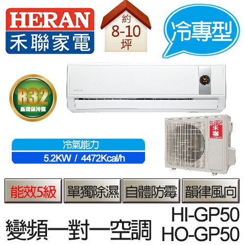 HERAN 禾聯 冷專 變頻 分離式 一對一 冷氣空調 HI-GP50 / HO-GP50(適用坪數約8-9坪、5.2KW)