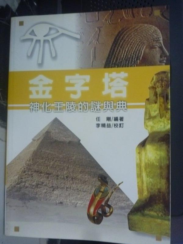 【書寶二手書T3/歷史_JBX】金字塔:神化王陵的謎與典_任 剛