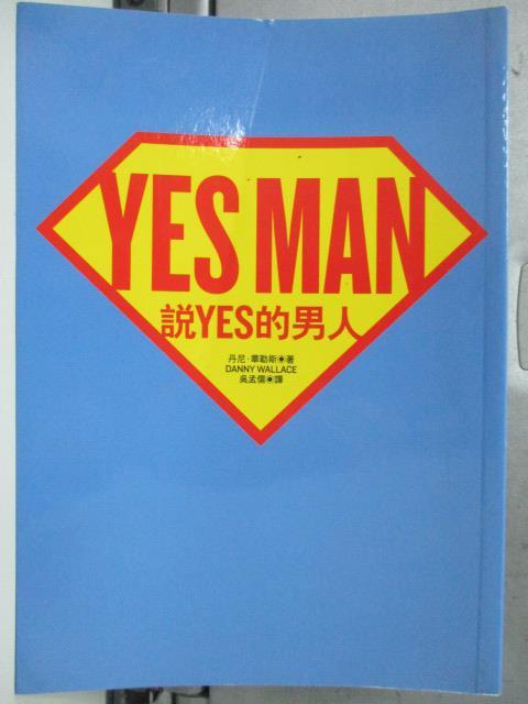 ~書寶 書T8/文學_HKN~說YES的男人YES MAN_丹尼.華勒斯