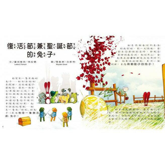 東雨_10個聖誕節 繪本故事 耶誕節交換禮物首選