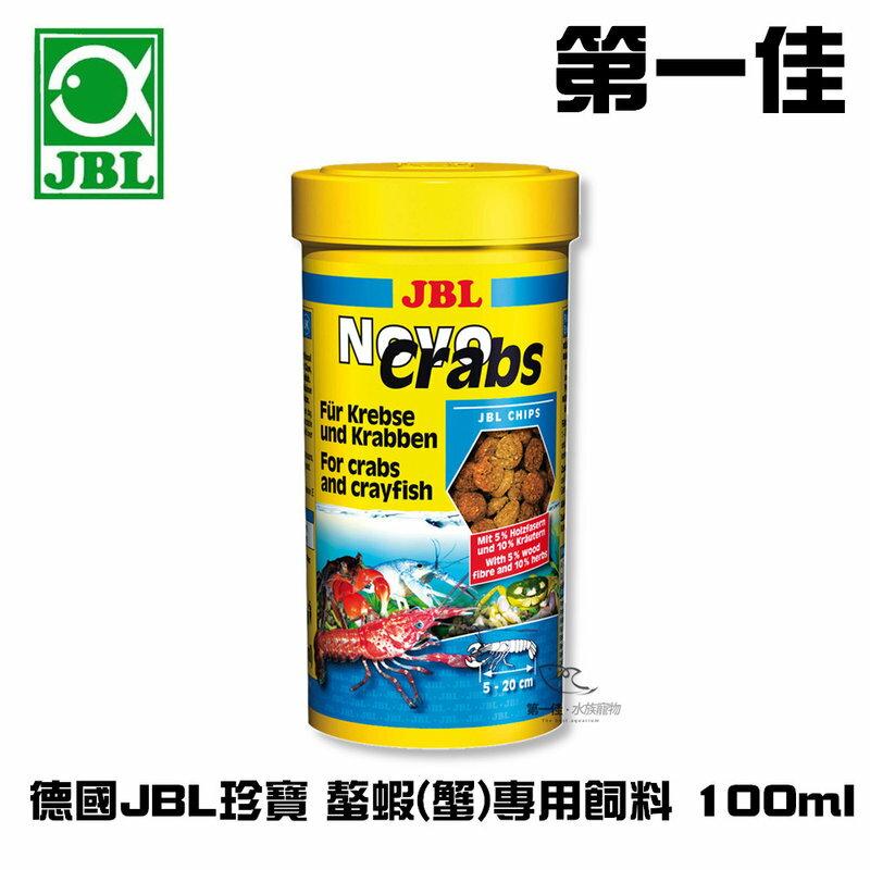 [第一佳水族寵物] 德國JBL珍寶 NovoCrabs螯蝦(蟹)專用飼料 100ml 螯蝦飼料 螃蟹飼料
