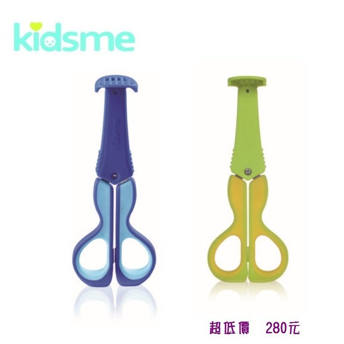 *美馨兒* Kidsme -三合一多功能食物剪 (二色可挑) 280元