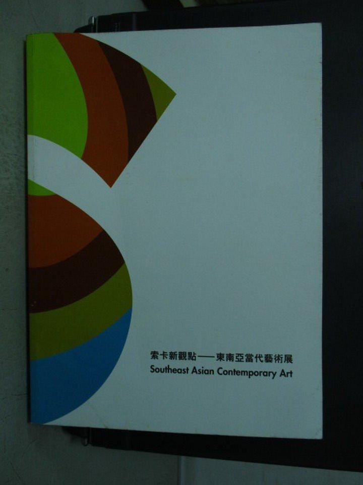 【書寶二手書T6/設計_XCX】索卡新觀點-東南亞當代藝術展