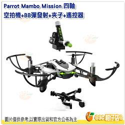 Parrot Mambo Mission 四軸 空拍機+BB彈發射+夾子+遙控器 正成公司貨 無人機 FPV 手機 APP