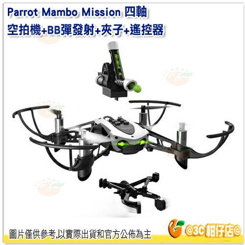 ParrotMamboMission四軸空拍機+BB彈發射+夾子+遙控器正成公司貨無人機FPV手機APP