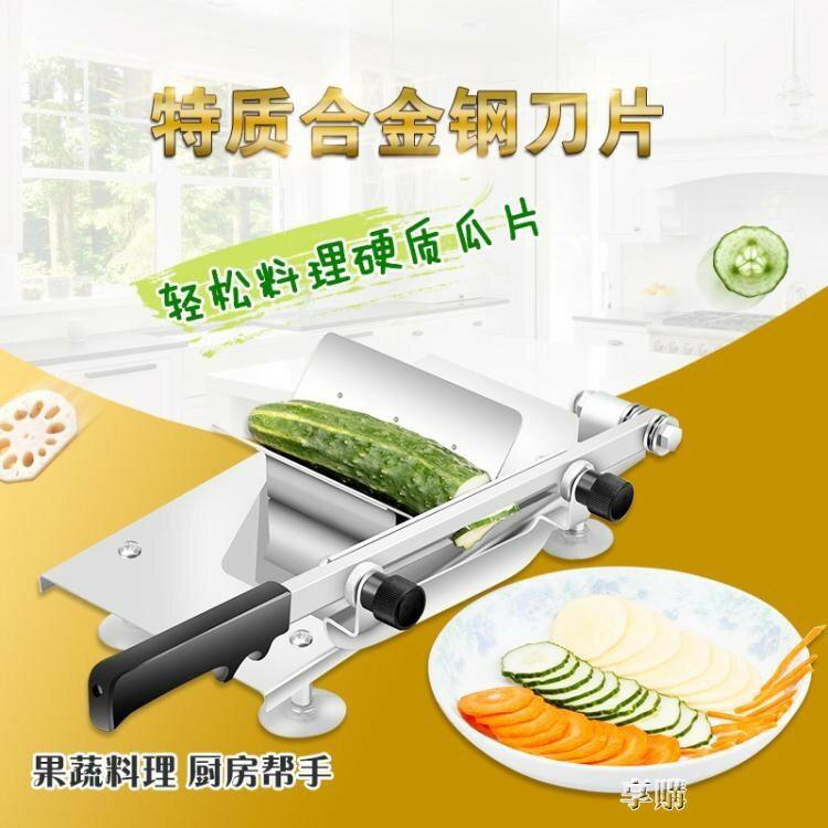 多功能牛羊肉切片機手動切肉機家用商用涮羊肉肥牛肉捲刨肉送刀片 ATF 0