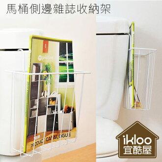 Loxin雜誌收納架【SG0317】ikloo~台灣製馬桶側邊雜誌收納架 雜誌架 浴室收納架 浴室置物架