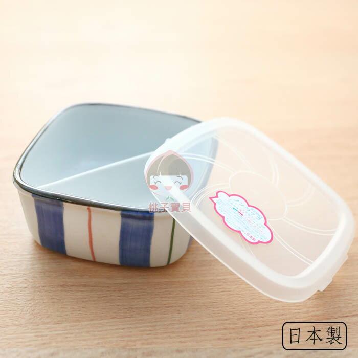 【日本陶器】方形分隔微波陶瓷碗/耐熱雙格陶瓷缽 400ml(日式古樸)~附保鮮上蓋‧日本製