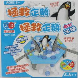 迷你版 企鵝敲冰 ZD911-001 拯救企鵝/一盒入{促50} 敲打冰塊 企鵝敲敲樂 冰磚疊疊樂 打冰磚 親子桌遊~CF132909.生K1764