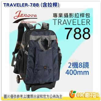 吉尼佛 JENOVA TRAVELER 788 攝影拉桿包 公司貨 旅行者 含拉桿 可拆式 兩色可選