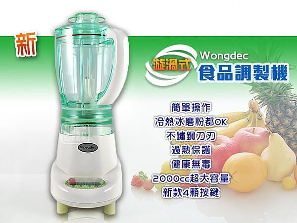 快樂屋♪ 新 王電 專業級 果汁機 (168-CD) 冷飲.冰沙.磨粉.碎冰/優於貴夫人.小太陽