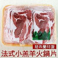 火鍋推薦到法式小羔羊火鍋片(500g/盒)
