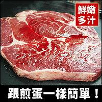 冷凍真空【台北濱江】安格斯嫩肩厚切沙朗21盎司(550g/片) 2