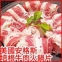 【台北濱江】美國安格斯培根牛薄切200g/盒X2