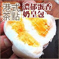 港式茶點【台北濱江】蛋香奶黃包(400g/約10個)