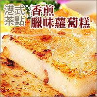 港式茶點【台北濱江】香煎臘味蘿蔔糕(1kg/包)