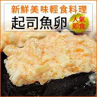 【台北濱江】新鮮美味輕食料理起司魚卵沙拉(500g/包)