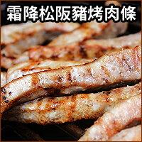 中秋節烤肉食材到人氣首選商品!! 【台北濱江】霜降松阪豬烤肉條(500g/包)