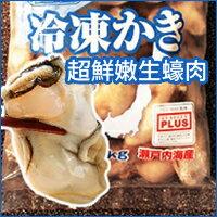 中秋節烤肉食材到瀨戶內海日本原裝!!【台北濱江】急速冷凍超鮮嫩生蠔肉(1kg/裝)