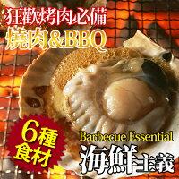 中秋節烤肉食材到6BQ11【台北濱江】海鮮主義烤肉組合4~6人(2.65KG/份)