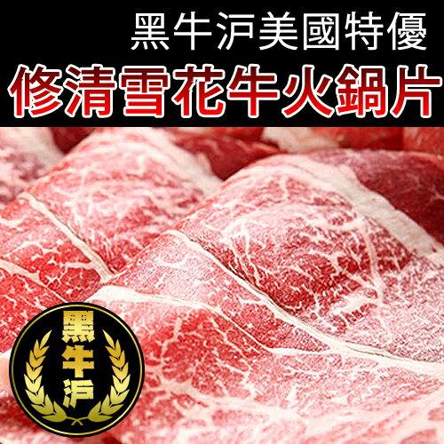 鮮切平鋪真空【台北濱江】頂級美國安格斯霜降雪花牛火鍋片200g/盒