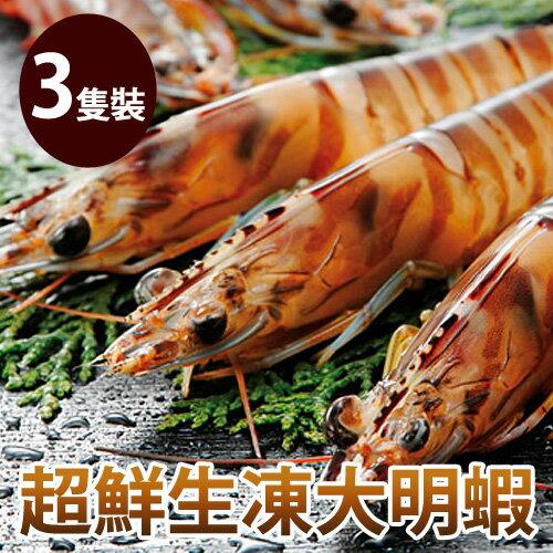 【台北濱江】生凍大明蝦 450g盒/3隻