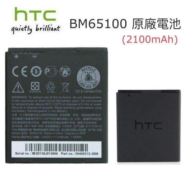 HTC BM65100【原廠電池】Desire 700 Desire 700 dual Desire 601 Desire 501 603H【內建ID晶片】