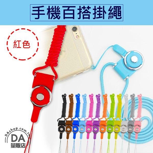 《DA量販店》手機 掛繩 可拆分旋轉扣 長掛繩 證件 多功能 紅(80-2877)