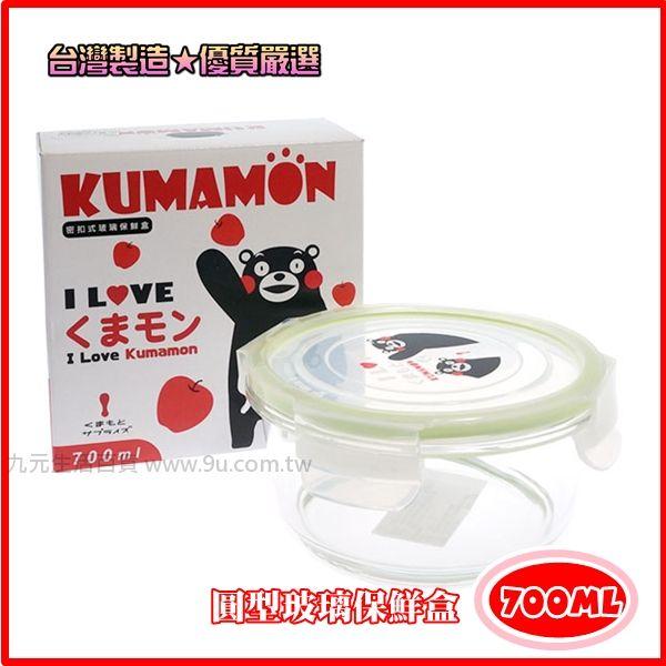 【九元生活百貨】熊本熊 密扣式圓型玻璃保鮮盒/700ml 玻璃便當盒 Kumamon