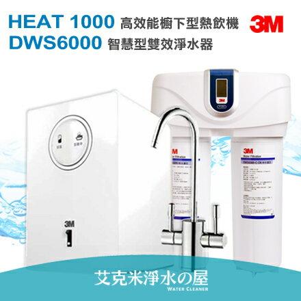 3M HEAT1000 廚下型加熱器/飲水機,搭載雙溫防燙鎖龍頭+3M DWS6000智慧型淨水器/淨水器/濾水器 ★贈3M淨呼吸個人隨身型空氣清淨機+DWS6000專用前置軟水濾心
