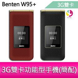 ★長輩機★ Benten W95+ (W95 Plus)3G雙卡雙螢幕摺疊手機功能型手機(公司貨)▲最高點數回饋10倍送▲