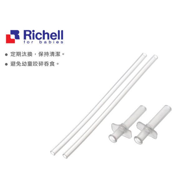 Richell PPSU吸管型哺乳瓶用配件吸管/2套入【六甲媽咪】