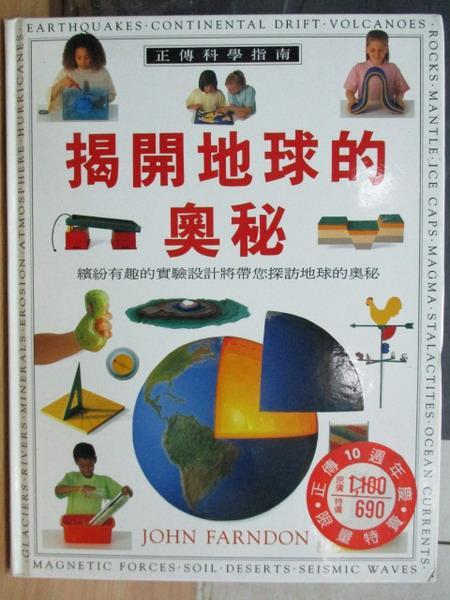~書寶 書T4/少年童書_WEN~揭開地球的奧秘