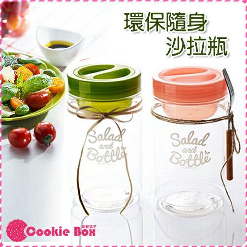 *餅乾盒子* 韓國 komax 環保 隨身 沙拉瓶1L 蔬食 水果 便利 健康 料理 甜點 美味 調料 多色 攜帶瓶