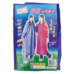 Candy oiler 尼龍太空雨衣 3XL 隨機