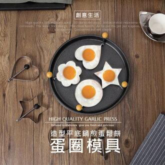 煎蛋鬆餅蛋圈模具 【HC-003】 搭配鑄鐵鍋 給孩子的愛心便當 煎蛋器 蛋圈