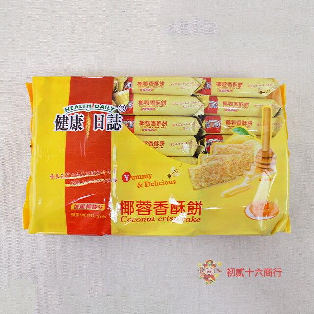 ~0216零食會社~健康日誌_椰蓉香酥餅^(蜂蜜檸檬味^)24包入384g