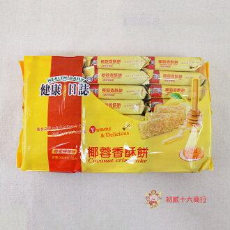 【0216零食會社】健康日誌 椰蓉香酥餅(蜂蜜檸檬味)24包入384g