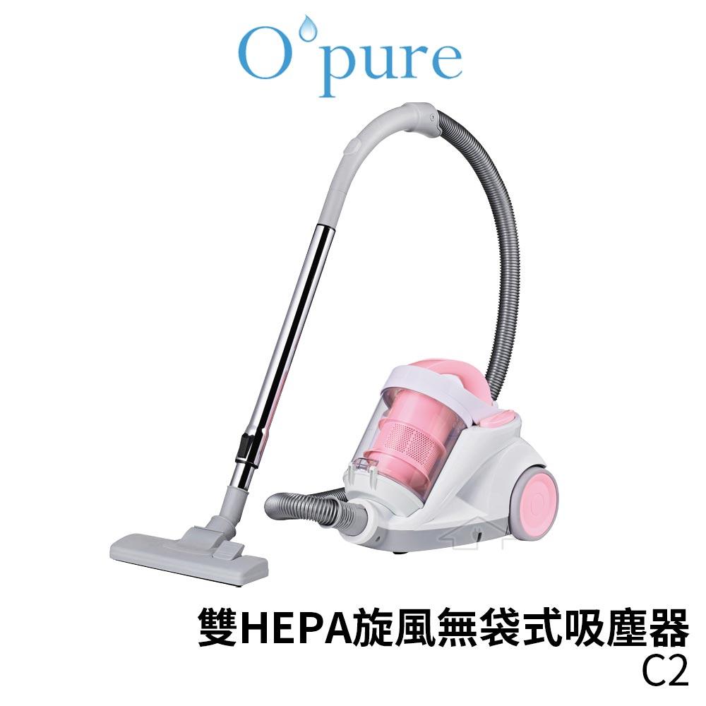 Opure臻淨 C2 雙HEPA旋風無袋式吸塵器 櫻花粉 0