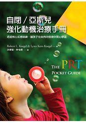 自閉 亞斯兒強化動機治療手冊:透過核心反應訓練,讓孩子在自然情境中開心學習